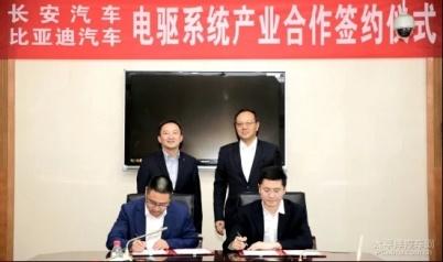 长安汽车和比亚迪将合作新能源汽车电驱三合一产品