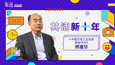 师建华:中国汽车产业进入梦醒时分 | 共话新十年