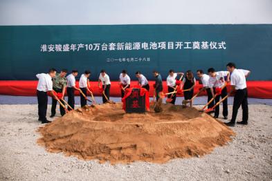淮安骏盛新能源电池生产基地开启奠基