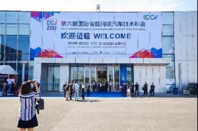 60+国内外智能网联企业亮相第六届国际智能网联汽车技术年会