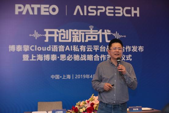 新闻稿:开放与进化,上海博泰与思必驰深度战略合作464.png