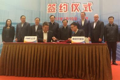 "FMC制造基地投资116亿落户南京,公司中文名定为""知行"""