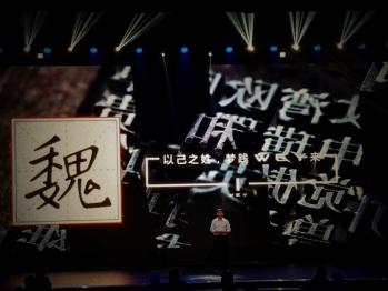 长城高端品牌WEY发布