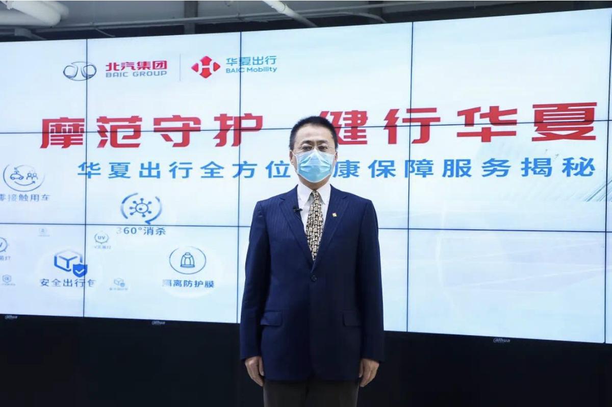 """华夏出行党委书记、总经理岳殿伟介绍全面升级的""""健康出行服务""""体系"""