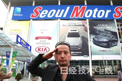 专攻日本车漏洞 日本人眼中的首尔车展