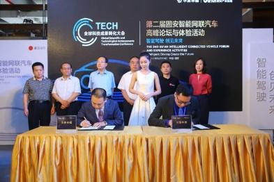 创新企业集中签约,华夏幸福在固安打造智能网联车产业高地