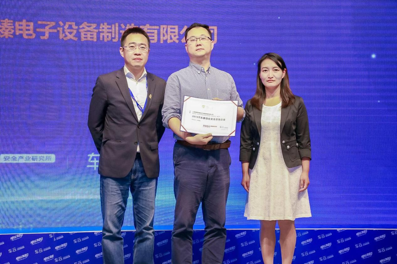 车云网、电动邦创始人程李与赛迪智库安全科技与服务研究所主任刘文婷为博泰车联网颁奖