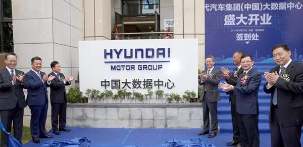现代启用中国大数据中心,奠定互联车辆研发基础