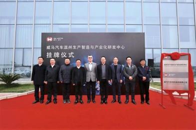 威马汽车温州生产智造与产业化研发中心正式成立