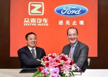 福特与众泰达成协议在华组建第三家合资公司