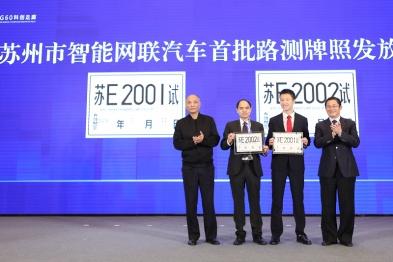 禾多科技獲江蘇省自動駕駛路測牌照