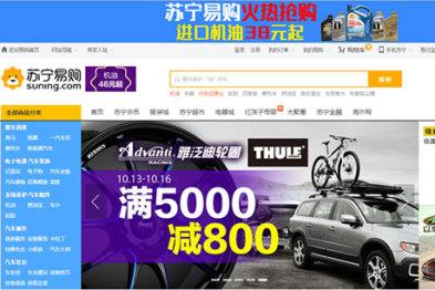 苏宁易购两家在京实体店将出售电动汽车