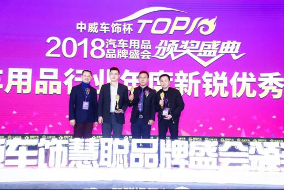 2018年度汽车用品行业新锐优秀品牌榜单揭晓