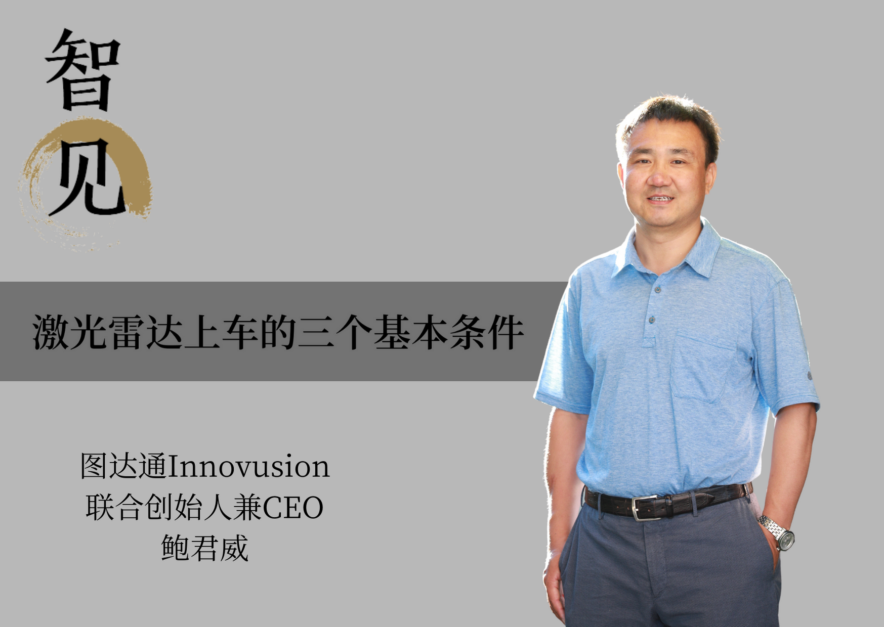 智见丨图达通鲍君威:激光雷达上车的三个基本条件