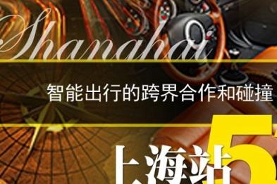 跨界智能出行,T行神州第53站行将登录上海