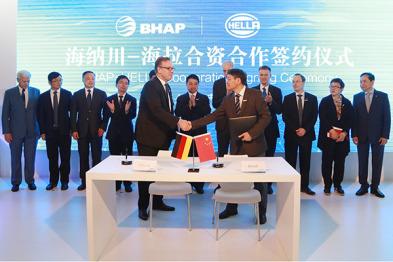 海拉与海纳川组建汽车电子合资公司,全新雷达、软件平台即将入华