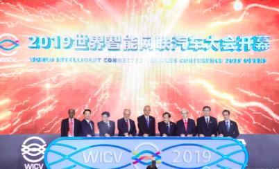 2019世界智能网联汽车大会在京盛大开幕