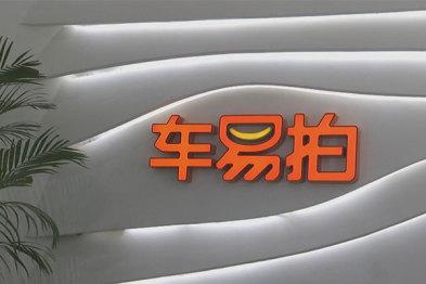 被3.15点名的车易拍CEO杨雪剑的一封公开信