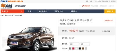 汽车之家成奇瑞、双龙19款车型全国唯一销售渠道