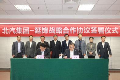 延锋与北汽集团签署协议达成战略合作