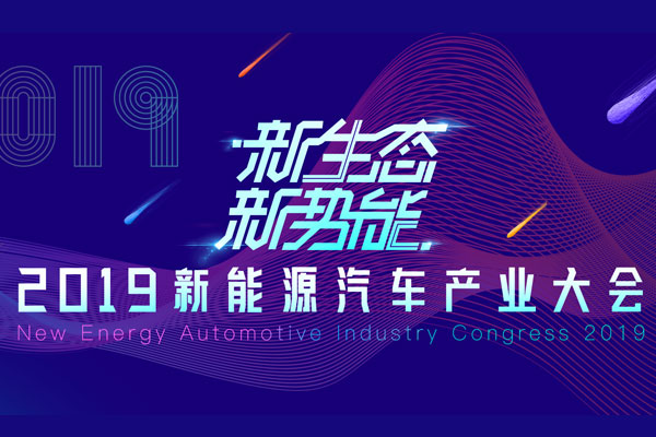 中国新能源汽车的未来在哪?