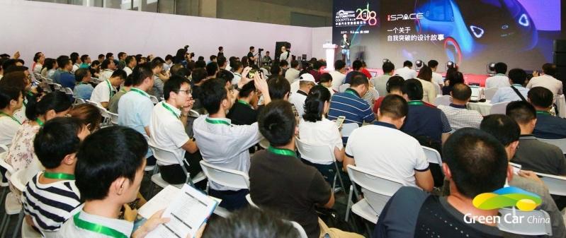 第二届中国汽车智能座舱论坛现场