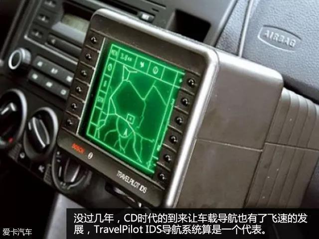 早期的导航  (图片来源:爱卡汽车)