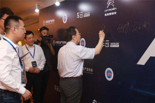 全国政协常委、经济委员会副主任、原工信部部长、中国工业经济联合会会长李毅中同志在签名