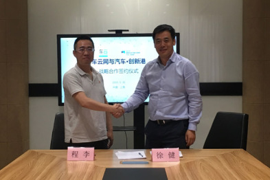 车云网与上海国际汽车城达成战略合作关系