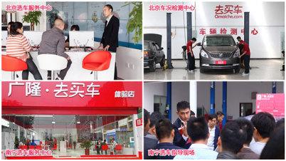 二手车B2C电商平台去买车网,获1000万美元A轮融资