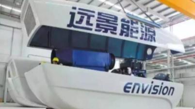日产最大的电池供应商远景AESC建新工厂
