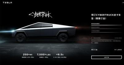 特斯拉在中国启动电动皮卡预订