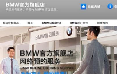 宝马i3在日本亚马逊开卖!