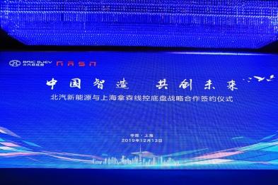 北汽新能源与上海拿森达成战略合作,共推中国自主线控底盘跨越式发展