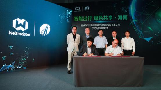 威马与海南省交通投资控股有限公司正式签署合作协议