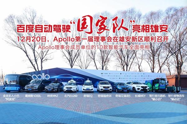 12月20日,百度与合作伙伴打造的10款智能汽车亮相雄安