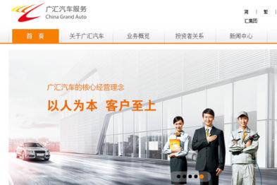 借壳后再定增,广汇汽车拟做大汽车融资租赁