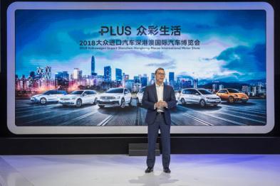 """大众进口汽车登陆深港澳车展,""""PLUS 众彩生活""""意味着什么?"""