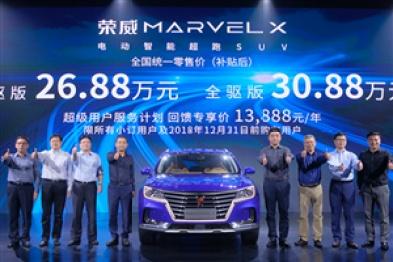 荣威光之翼MARVELX开启预售,售价26.88万-30.88万