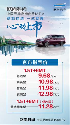 【主新闻稿】真正买得起的高端,欧尚科尚售价9.68-12.98万心动上市2303.png