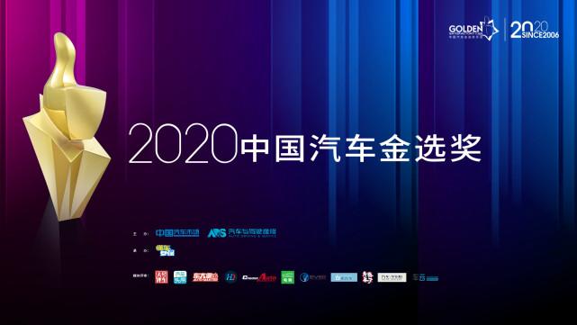 """诠释用户需求""""金""""选价值车型,2020中国汽车金选奖年度榜单揭晓"""