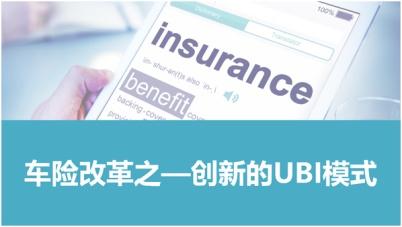 芮锶钶李献坤:UBI模式如何助力车险改革?