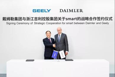 戴姆勒集团与吉利控股集团组建合资公司