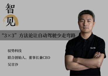 """智见丨驭势科技吴甘沙:""""3×3""""方法论 让自动驾驶少走弯路"""