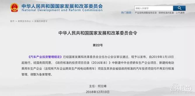 发改委网站公布新规