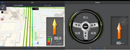 基于驾驶认知箭头和智能方向盘的智能电动汽车人机交互系统界面