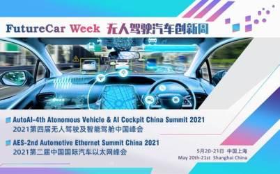 AutoAI 第四届无人驾驶及智能驾舱中国峰会将于5月在沪召开