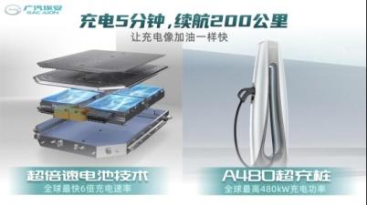 广汽埃安新技术:充电5分钟,续航200公里