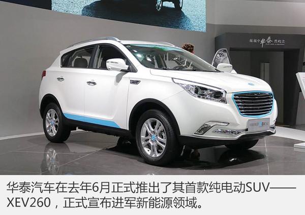 纯电动SUV——XEV260