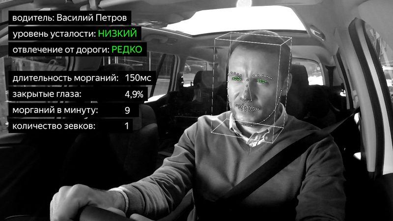 俄罗斯最大出租车公司Yandex推人脸识别技术